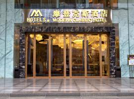 A picture of the hotel: Shenzhen Modern Classic Hotel, Mix City Shopping Mall
