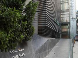 Hotel Photo: Shenzhen Dongmen Colour Hotel