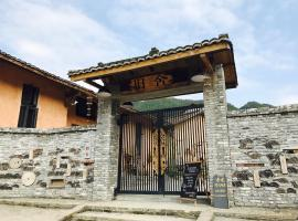 A picture of the hotel: Shuikoujiushe Guest House