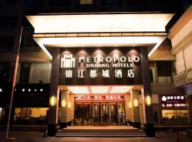 A picture of the hotel: Metropolo,Hangzhou,West Lake Culture Square