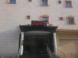 Hotelfotos: Ajnahat Al Naseem furnished units