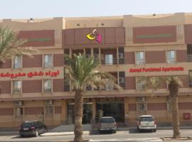 A picture of the hotel: Awrad Furnished Apartment