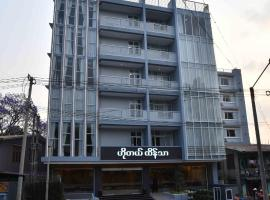 A picture of the hotel: Hotel Htein Thar