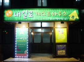 Hotel photo: Suncheon Naeilo Guesthouse