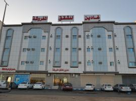 Hotel near Tabuk airport : Gadeen Furnished Apartment