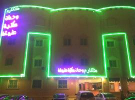 A picture of the hotel: Makarem Najd Funished Units 2