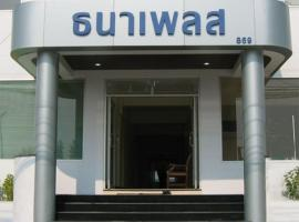 Hotel photo: Thana Place