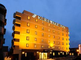 Hotel photo: Kuretake-Inn Yaizuekimae