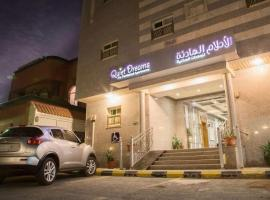 Quiet Dreams - Al Murjan Branch Jeddah Saudi Arabia
