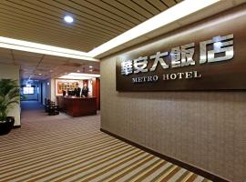 A picture of the hotel: Metro Hotel