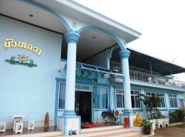 Hotel photo: Boualuang Hotel