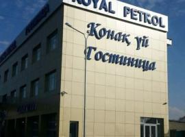 Hotel photo: Royal Petrol Hotel