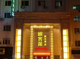 A picture of the hotel: Harbin Yakelai Holiday Hotel