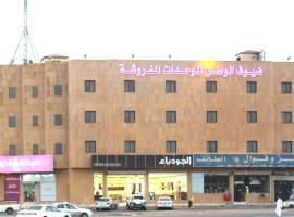 Hotel near Gassim airport : Dheyouf Al Wattan For Furnished Suites