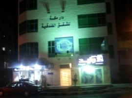 Hotel photo: Dar Makkah Apartments