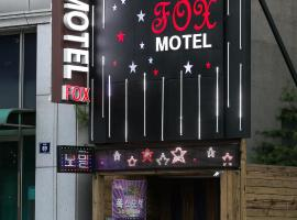 Fox Motel Incheon Corea del Sur
