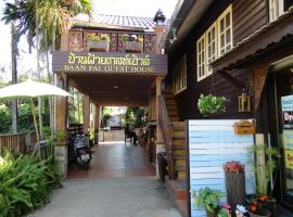 Hotel photo: Baanfai Guesthouse