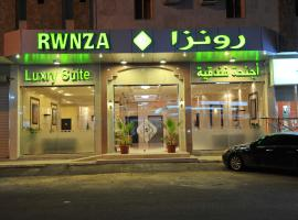 Hotel near Tabuk airport : Rwnza Hotel Apartments