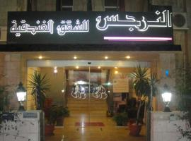 Hotel near Umm as Summāq: Al Narjis Hotel Suites