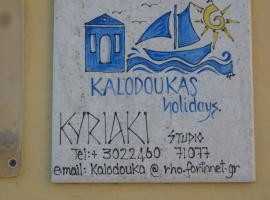 Kyriaki Studio Symi Greece