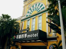 Hotel near Kaohsiung Intl airport : Garden Seasons Motel