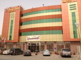 Minar Royal Hotel Apartments Riyadh Saudi Arabia