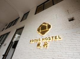Hotel: Lotus International Youth Hostel