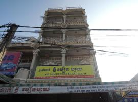 Or Moeurn Hoi Guesthouse Siem Reap Cambodia