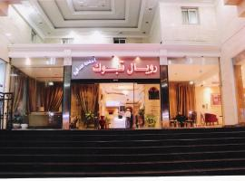 Royal Hotel Suites Tabūk Saudi Arabia