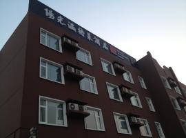 Hotel photo: Winterless Hotel Beijing Fangzhuang