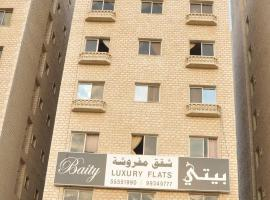Hotel Photo: Baity Furnished Apartments - Hawally