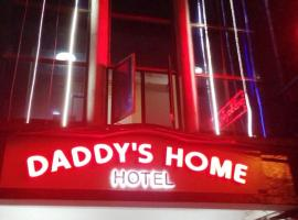 A picture of the hotel: Daddy's Home Hotel