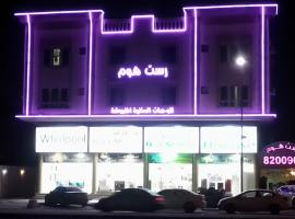 Rest Home Hotel Apartments Dammam דמאם ערב הסעודית
