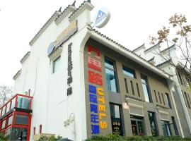Utel Toodin Youth Hostel Nanjing China
