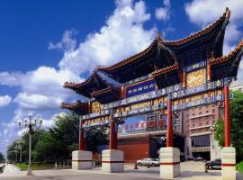 A picture of the hotel: Grand Hotel Beijing