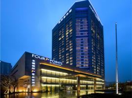 Hotel Photo: Four Points by Sheraton Hangzhou, Binjiang