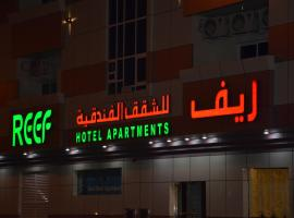 Reef Hotel Apartments 2 Ajman United Arab Emirates