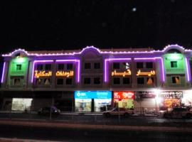 Hotel Photo: Diar Quba Apartments