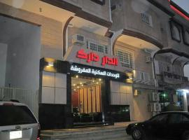 Hotel Photo: Al Dar Darak Furnished Units 1