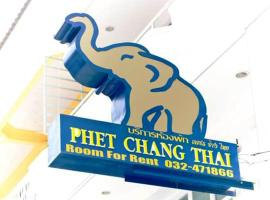 Hotel photo: Phet Chang Thai