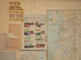 Hotel photo: Suncheon Guesthouse Namdo