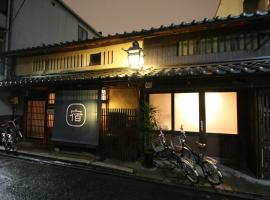 Hostel Haruya Book Kyoto Japan