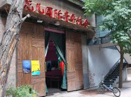 Hotel: Lanzhou Flower International Youth Hostel