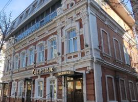 Hotel Photo: Onegin Boutique Hotel