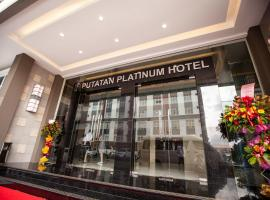 Hotel Photo: Putatan Platinum Hotel