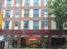 Hotel Photo: Park View Hotel