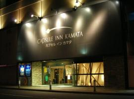 Hotel photo: Capsule Inn Kamata