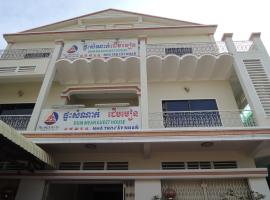 Hotel near Ta Khmau: Dum Mean Guesthouse