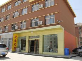 Hotel: 60 Degree Motel Lanzhou