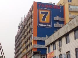 Hotel Photo: 7Days Inn Guangzhou Kecun Branch
